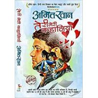 Teri Meri Kahaniyan (Hindi Story Collection)