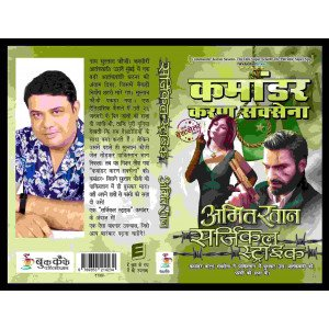 Surgical Strike (Commander Karan Saxena Series) Hindi Edition