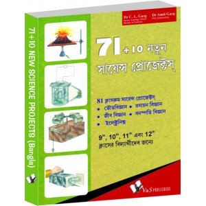 71+10 New Science Projects (Bangla)