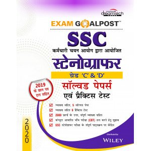 SSC Stenographer Grade C & D Exam Goalpost, Solved Papers and Practice Test, 2020, in Hindi