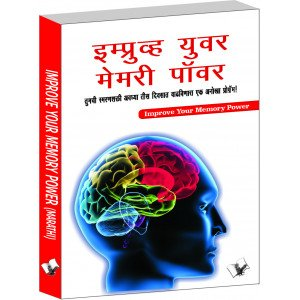 Improve Your Memory Power (Marathi)