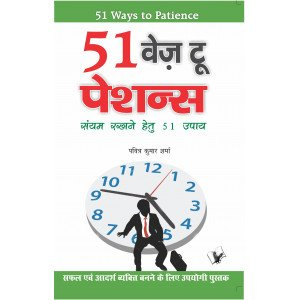 51 Ways To Patience
