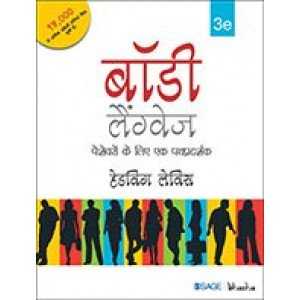 Body Language - Paperback , Hindi