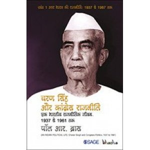 Charan Singh aur Congress Rajneeti - Paperback , Hindi