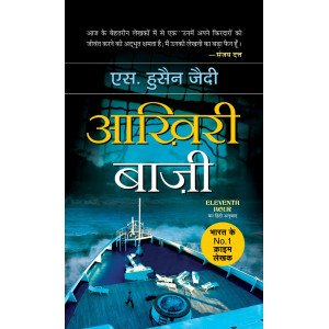 Aakhiri Baazee - Hardcover, Hindi