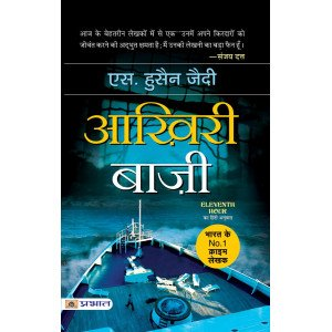 Aakhiri Baazee - Paperback, Hindi