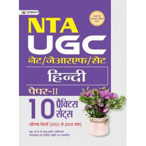 UGC NET/JRF/SET PAPER-II HINDI 10 PRACTICE SETS - Paperback