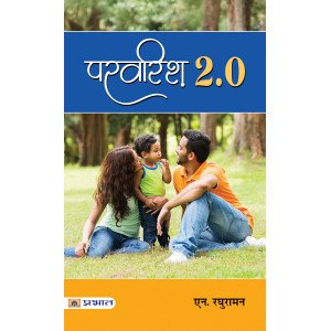 Parvarish 2.0 - Paperback, Hindi