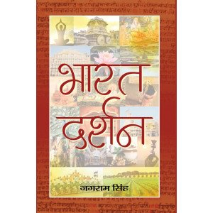 Bharat Darshan - Paperback, Hindi