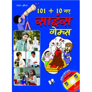 101+10 New Science Games (Hindi)(With CD)