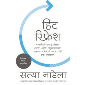 Hit Refresh (Marathi)