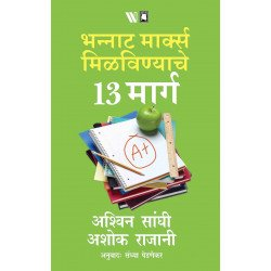 13 Steps to Bloody Good Marks - Marathi