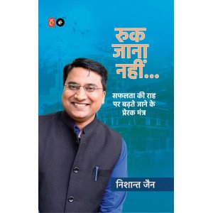 Ruk Jana Nahi - Paperback, Hindi