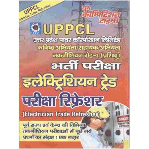 1UPPCL JE Diploma Trainee Electrical Exam Refresher