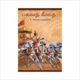 Bhagavad-Gita As It Is (Tamil)