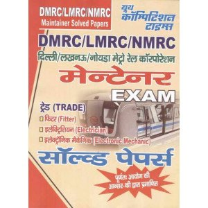 DMRC/LMRC/NMRC Maintainer Solved Papers
