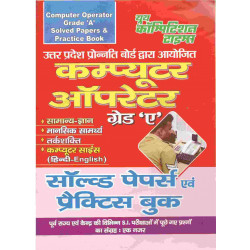 UP Police Computer Operator  Grade 'A' Solved Papers & Practice Book