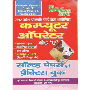 UP Police Computer Operator  Grade \'A\' Solved Papers & Practice Book