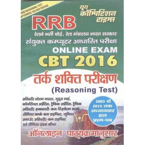 RRB Online Exam Reasoning Test CBT 2016
