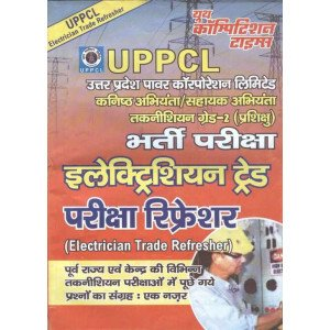 2 For NTPC/SSC JE/LMRC/DMRC/RRB
