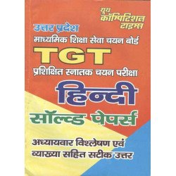 UPTGT Hindi  Solved Papers