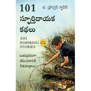 101 Inspiring Stories (Telugu)