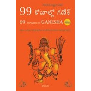 99 Thoughts on Ganesha (Telugu)