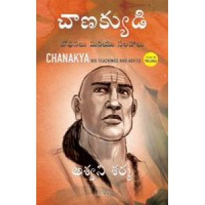 Chanakya: His Teachings and Advice (Telugu)