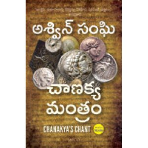 Chanakya's Chant (Telugu)