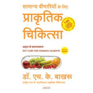 Diet Cure For Common Ailments (Hindi)