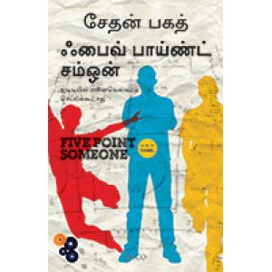 Five Point Someone (Tamil)