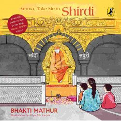 Amma, Take Me to Shirdi  - Paperback