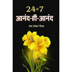 24×7 Anand Hi Anand