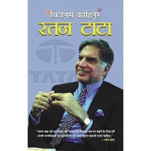 Business Kohinoor : Ratan Tata