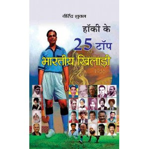 Hockey Ke 25 Top Bharatiya Khiladi - Hardcover
