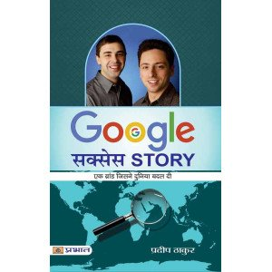 Google Success Story - Paperback