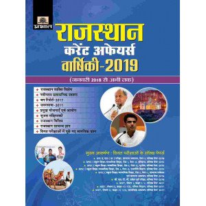 Rajasthan Current Affairs Varshiki–2019 - Paperback