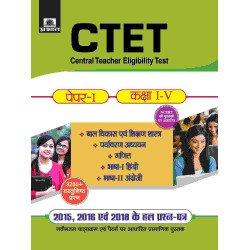 CTET CENTRAL TEACHER ELIGIBILITY TEST PAPER -I (CLASS : I - V ) - Paperback