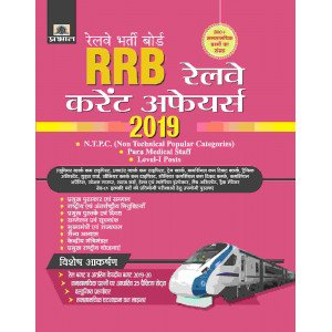 RRB Railway Current afffairs - Paperback