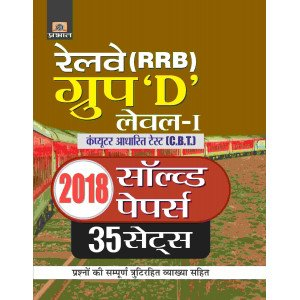 Railway RRB Group 'D' Level–I (C.B.T) 2018 Solved Papers (35 Sets) - Paperback