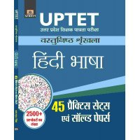 UPTET VASTUNISTH SHRINKHLA HINDI BHASHA - Paperback