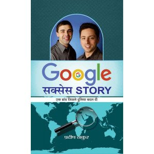 Google Success Story - Hardcover