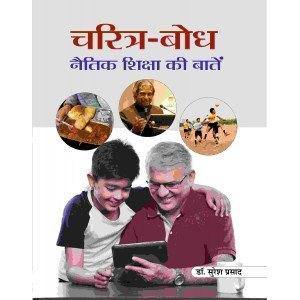 Charitra-Bodh - Paperback