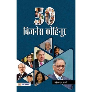 50 Business Kohinoor - Hardcover