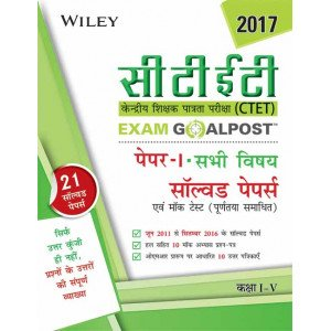 Wiley\'s CTET Exam Goalpost, Paper I, All Subjects, in Hindi