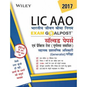 Wiley\'s LIC of India Assistant Administrative Officer (LIC AAO) (Generalist) Exam Goalpost, in Hindi