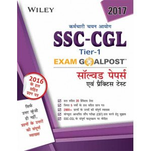 Wiley\'s SSC-CGL, Tier-1, Exam Goalpost, Solved Papers & Practice Tests, in Hindi