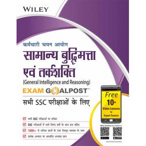 Wiley\'s General Intelligence and Reasoning Exam Goalpost for Staff Selection Commission (SSC) Exams,