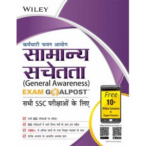 Wiley\'s General Awareness Exam Goalpost for Staff Selection Commission (SSC) Exams, in Hindi