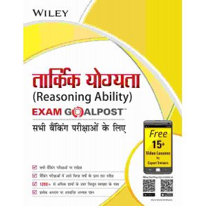 Wiley\'s Reasoning Ability Exam Goalpost for Banking Exams, in Hindi